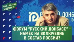 """Форум """"Русский Донбасс"""" – намёк на включение в состав России"""