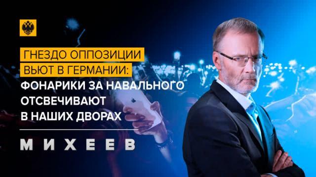 Михеев. Итоги 14.02.2021. Гнездо оппозиции вьют в Германии: Фонарики за Навального отсвечивают в наших дворах