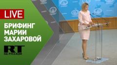 Брифинг официального представителя МИД РФ Марии Захаровой от 18.02.2021