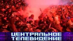 Центральное телевидение от 27.02.2021