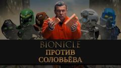Полный контакт. Война миров. Биониклы и лего-человечки против Соловьёва и разума 16.02.2021