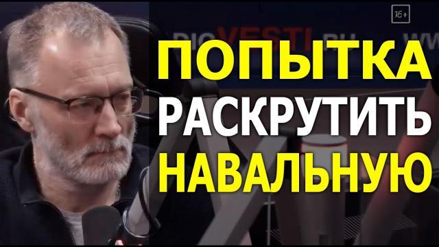 Железная логика с Сергеем Михеевым 18.02.2021. Получится ли раскрутить Юлю Навальную? Самое время применить поправку к Конституции