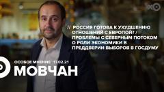 Особое мнение. Андрей Мовчан от 17.02.2021
