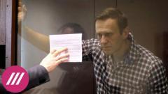 Дождь. Скрытые смыслы приговора Навальному по делу о клевете на ветерана от 20.02.2021