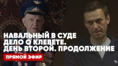 Соловьёв LIVE. Навальный в суде. Дело о клевете. День второй. Прямой эфир. Продолжение от 12.02.2021