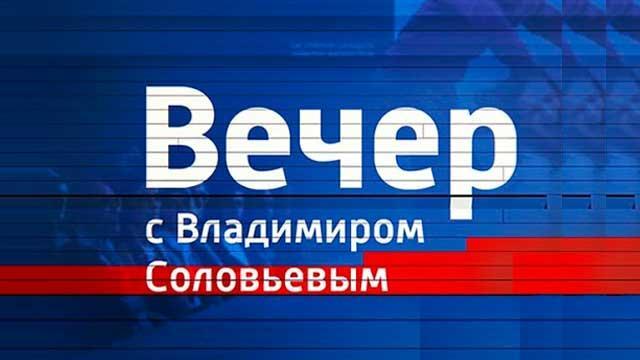 Воскресный вечер с Владимиром Соловьевым 25.04.2021