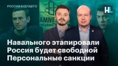Навального этапировали. Россия будет счастливой. Санкции против окружения Путина