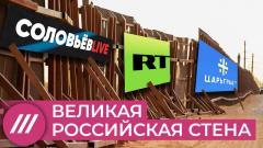 Дождь. Великая российская стена: готов ли Кремль заблокировать YouTube и западные соцсети от 18.02.2021