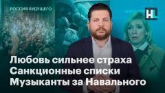 Любовь сильнее страха. Санкционные списки. Музыканты за Навального