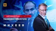 Михеев. Итоги. За «Искандеры» ответишь: Пашиняну прилетело от 27.02.2021