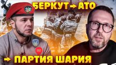 Анатолий Шарий. Был в Беркуте, был в АТО, сегодня - депутат от Партии Шария от 20.02.2021