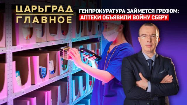 Царьград. Главное 18.02.2021. Генпрокуратура займется Грефом: аптеки объявили войну Сберу
