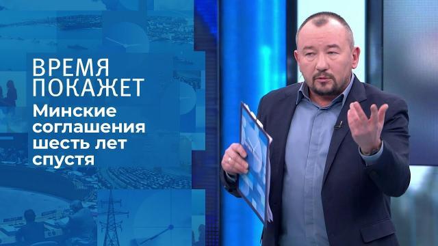 Видео 16.02.2021. Время покажет. Донбасс на линии огня: шесть лет спустя