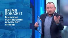Время покажет. Донбасс на линии огня: шесть лет спустя