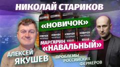 «Новичок», маргарин «Навальный» и проблемы российских фермеров
