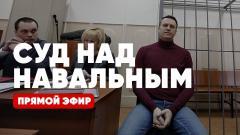 Полный контакт. Суд над Навальным. Прямой эфир. LIVE 02.02.2021