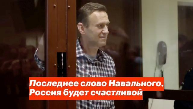 Алексей Навальный LIVE 20.02.2021. Последнее слово Навального. Россия будет счастливой
