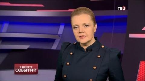 В центре событий с Анной Прохоровой 19.02.2021