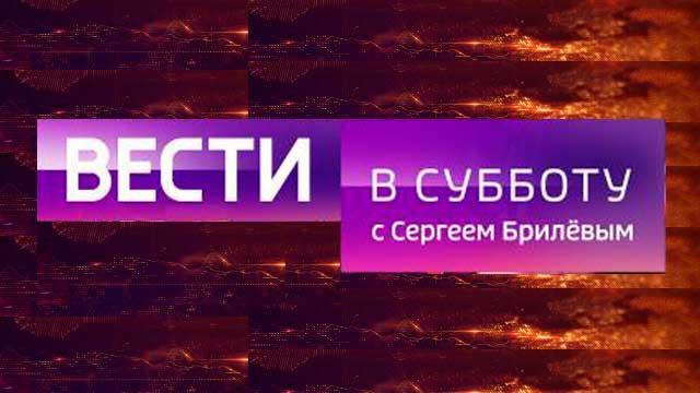 Вести в субботу с Сергеем Брилевым 03.04.2021