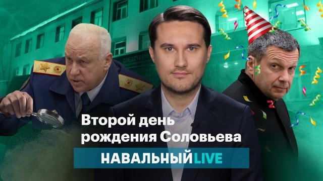 Алексей Навальный LIVE 24.02.2021. Домашнее видео Соловьева и конец проверки