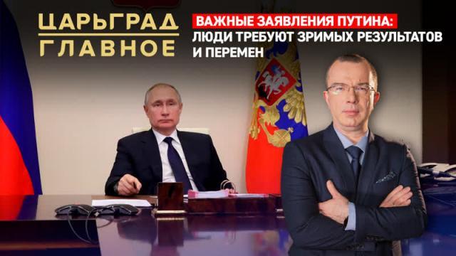 Царьград. Главное 17.02.2021. Важные заявления Путина: люди требуют зримых результатов и перемен