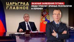 Царьград. Главное. Важные заявления Путина: люди требуют зримых результатов и перемен от 17.02.2021