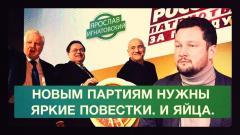 Политическая Россия. Новым партиям нужны яркие повестки. И яйца от 27.02.2021