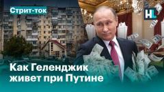 Навальный LIVE. Дефицит воды, нехватка врачей и дворец Путина: как живет Геленджик от 17.02.2021