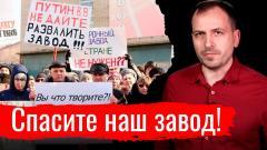 Константин Сёмин. Спасите наш завод! Письма от 20.02.2021