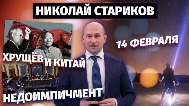 Николай Стариков 16.02.2021. 14 февраля, недоимпичмент, Хрущев и Китай