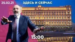 Дождь. Кризис в Армении: Пашинян и оппозиция митингуют в Ереване. Голосование за памятник на Лубянке от 25.02.2021