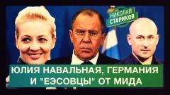 """Юлия Навальная, Германия и """"еэсовцы"""" от МИДа"""