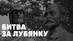 Битва за Лубянку. Навальный на этапе. Убийству Немцова 6 лет