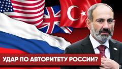 Соловьёв LIVE. Соросенок и шестерка! Багдасаров о заявлении Пашиняна и главной задаче США в Армении от 24.02.2021