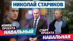 Николай Стариков. Конец проекта «Навальный», старт проекта «Навальная» от 14.02.2021