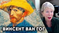 Соловьёв LIVE. «С мамой о прекрасном». Винсент Ван Гог от 14.02.2021