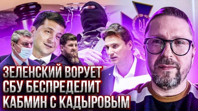 Анатолий Шарий 22.02.2021. Шарий не явился, Кадыров с министром