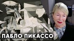 «С мамой о прекрасном». Пабло Пикассо, часть 1