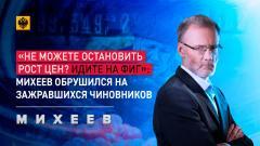 Михеев. Итоги. «Не можете остановить цены? Идите на фиг»: Михеев обрушился на зажравшихся чиновников от 22.02.2021