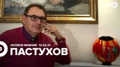 Особое мнение. Владимир Пастухов 12.02.2021