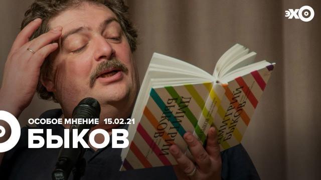 Особое мнение 15.02.2021. Дмитрий Быков