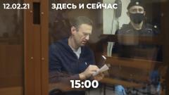 Дождь. Суд по делу Навального о клевете на ветерана. Лавров о возможном разрыве отношений с ЕС от 12.02.2021