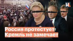 Как в Кремле делают вид, что протестов нет