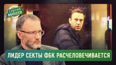 Лидер секты ФБК расчеловечивается. Сергей Михеев