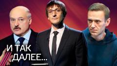 Дождь. Показательный процесс над Навальным. Путин и Лукашенко в одном окопе. «Смертельный отряд» от 12.02.2021