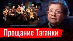 Прощание Таганки. Жанна Болотова о расправе над театром. По-живому