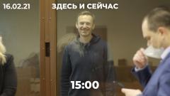 Навальный, ветеран, суд: день третий. Беларусь: массовые обыски. Приговор Дмитриеву – без изменений