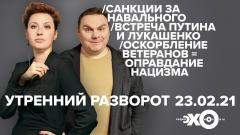 Утренний разворот. Плющев и Фельгенгауэр. Живой гвоздь - Иван Жданов от 23.02.2021