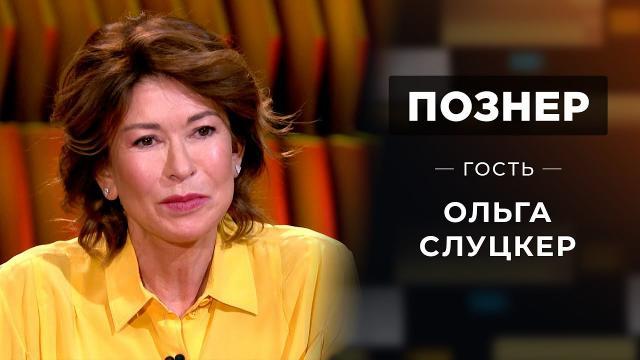 Познер 15.02.2021. Ольга Слуцкер