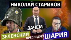 Николай Стариков. Зачем Зеленский преследует Шария от 18.02.2021